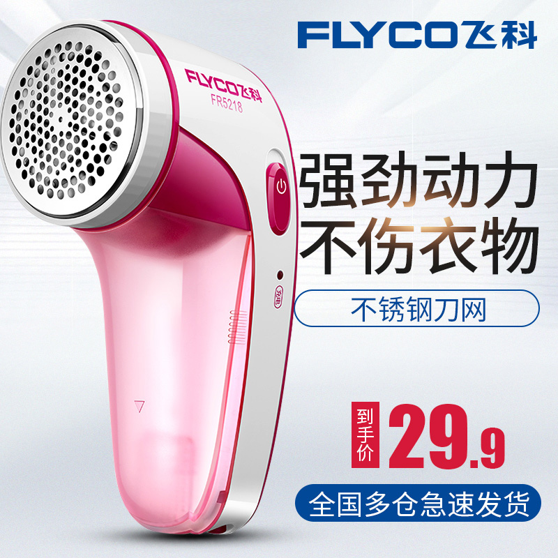 Feike sweater clothes from the ball trimmer rechargeable to hair ball clothes scraping hair shaving machine home