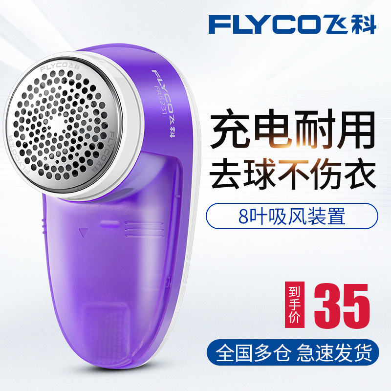 Feike sweater clothes from the ball trimmer rechargeable clothes shaving suction removal hairball Hair Removal Machine home