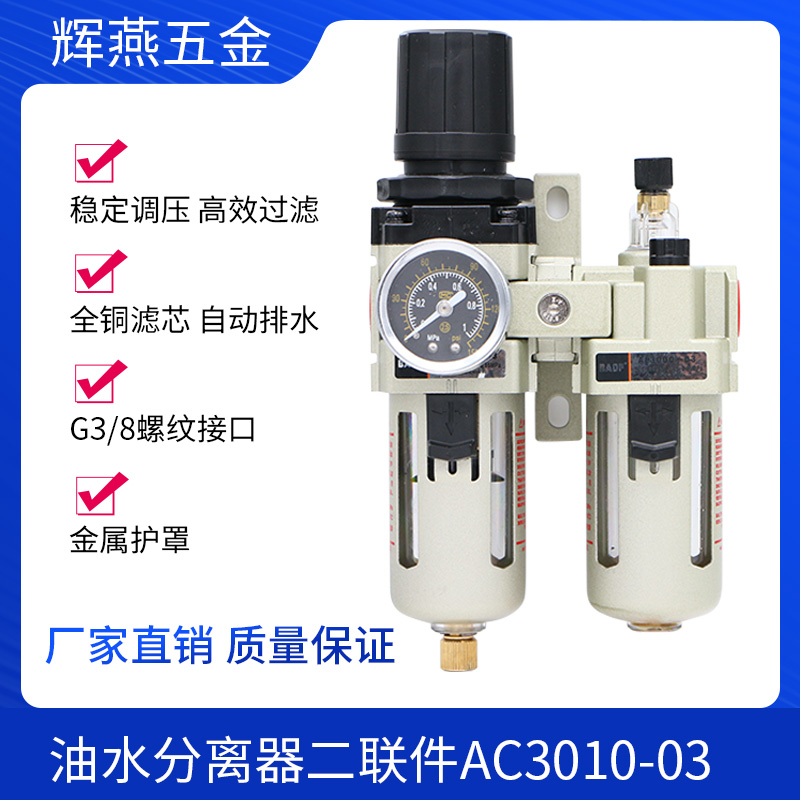 Oil-water separator Sandax filter Air source processor Two-piece automatic drainage spray paint air compressor filtration