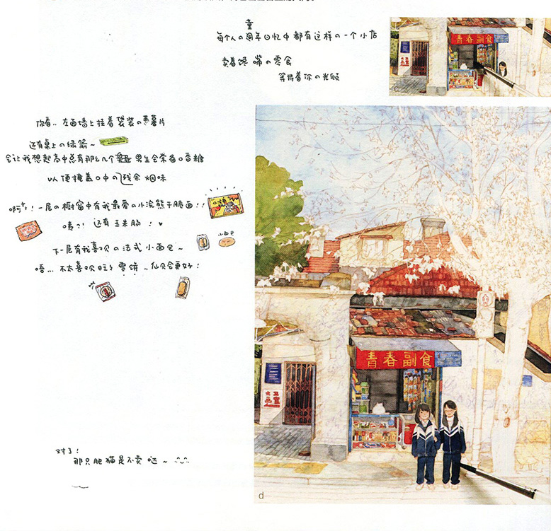 Gift bookmark + photo album] painted quiet place Mimo watercolor