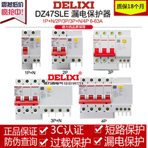 Delixi Household Circuit Breaker Leakage Protector Air Switch HD
