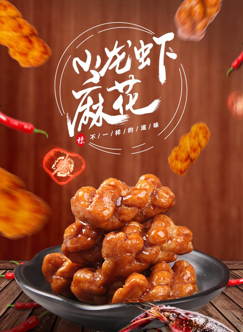 徽记 麻辣小龙虾味麻花 500g 双重优惠折后¥8.9包邮  黑糖、咸蛋黄味可选