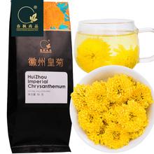 【春枫尚品】菊花茶100朵一朵一大杯