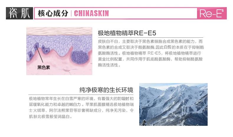 瓷肌晶透雪肌苹果肌面膜贴_16