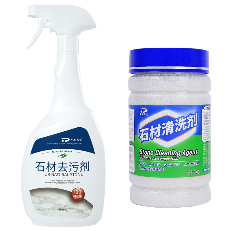 亲测推荐:大理石材清洁剂 强力去污清洗神器