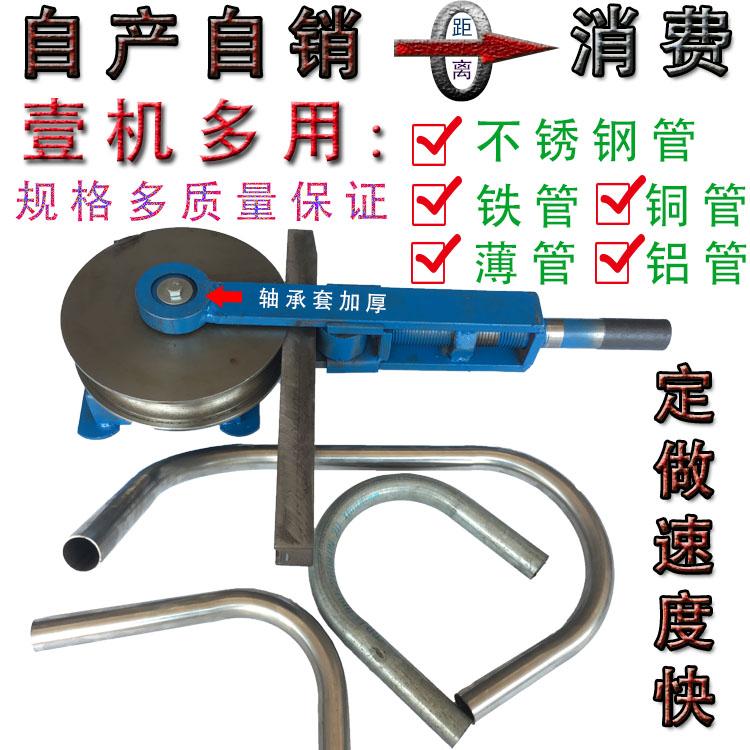 Pipe bending machine manual stainless steel bending machine can bend