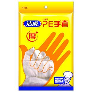 【抗病毒从手起】一次性手套300只