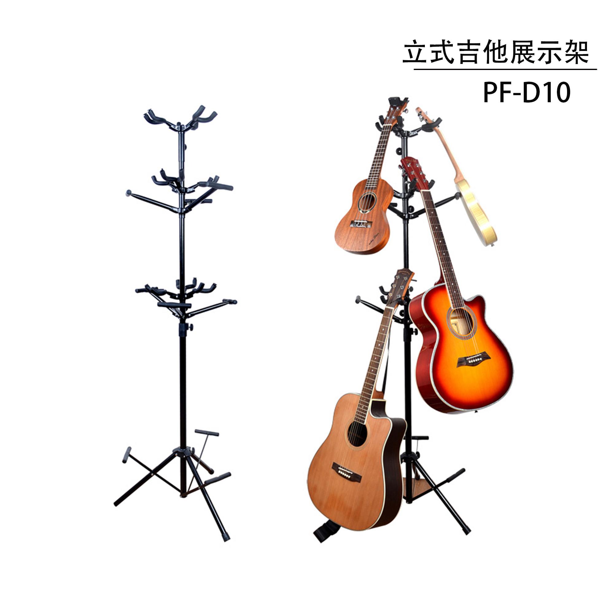 立式吉他展示架
