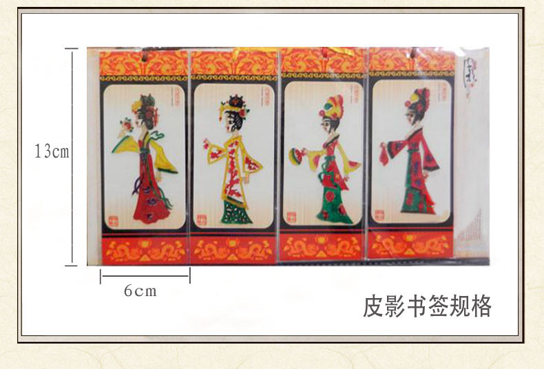 Shadow Picture Bookmarks Chinese Characteristic Sketches Shaanxi Handicraft  Figure Decoration Painting Xi'an Tourist Souvenir