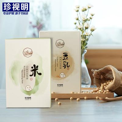 【珍视明正品】 豆乳大米补水保湿面膜5片