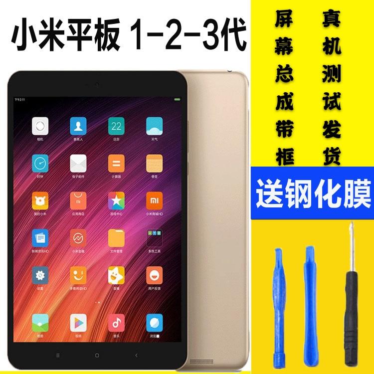适用小米Pad平板1代 平板4 2代屏幕总成 2代 触摸屏 显示 3代后盖