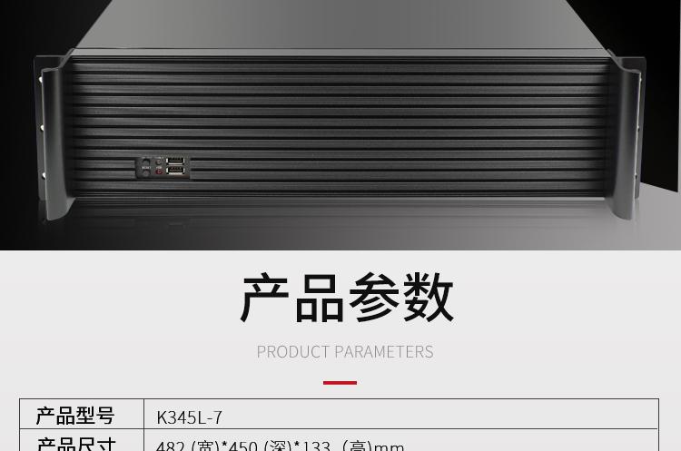 K345L-7详情-(1)_02.jpg
