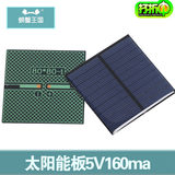 DIY handmade toy production accessories 5V solar board small experiment assembled car polysilicon concentration