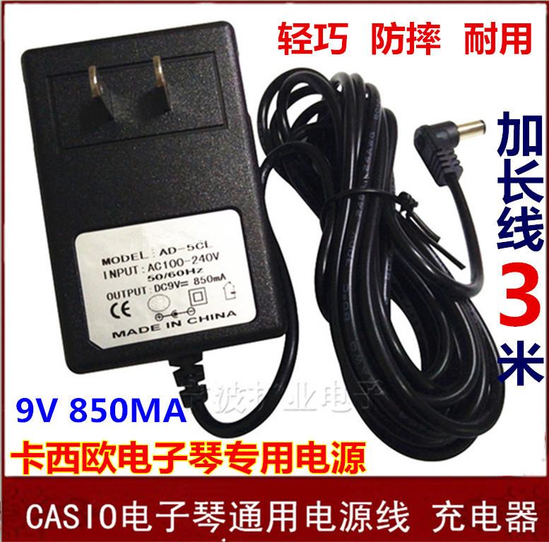 卡西欧AD-5CL电子琴电源适配器9V通用 CT310 360 588 640 599 670