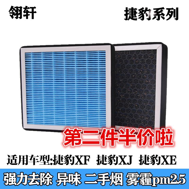 适配捷豹XF XJ XE 防雾霾空调滤芯PM2.5除异味空调格EHPA滤网专用