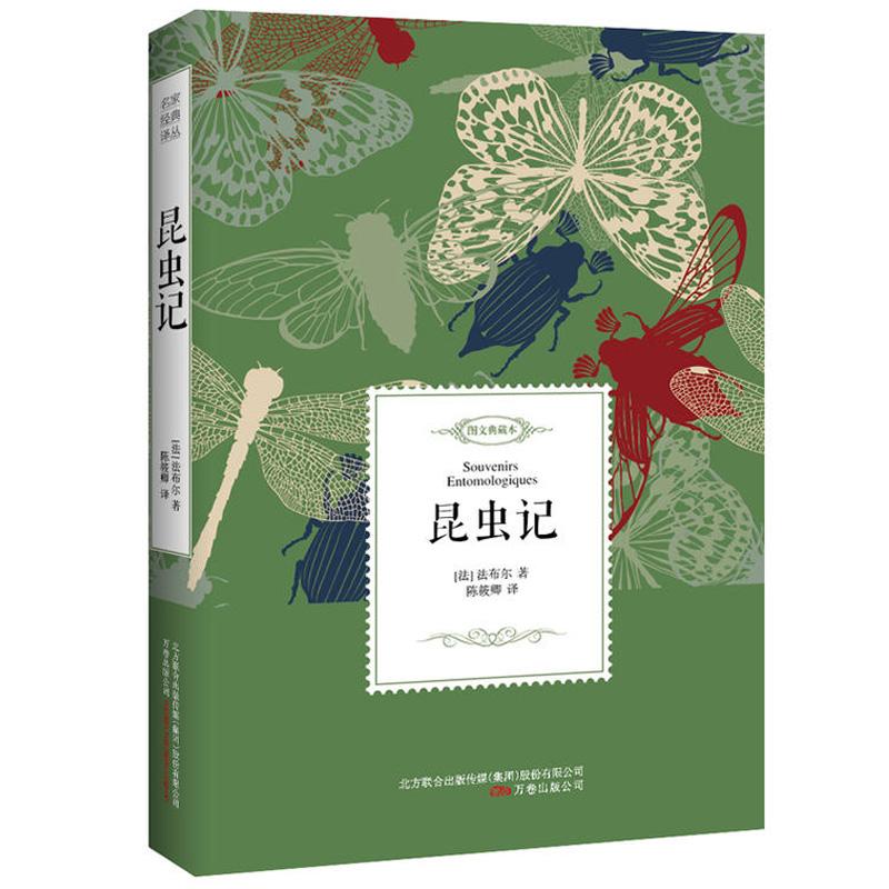 昆虫记青少年必读课外书籍优惠价10元销量1030件