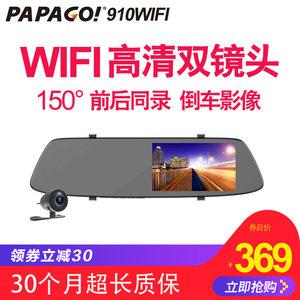 PAPAGO趴趴狗双镜头GoSafe910wifi 双镜头行车记录仪手机互联