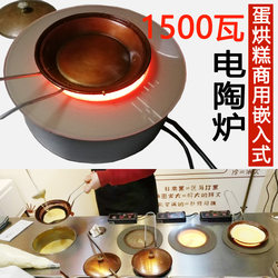 Chengdu snack bake cake electric ceramic stove embedded electric ceramic stove Dandandan 3 electric ceramic stove commercial