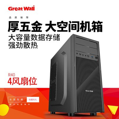Great Wall Business R40 Desktop Chassis ATX Plate Home Office Host Box USB3.0 Thick Hardware Structure