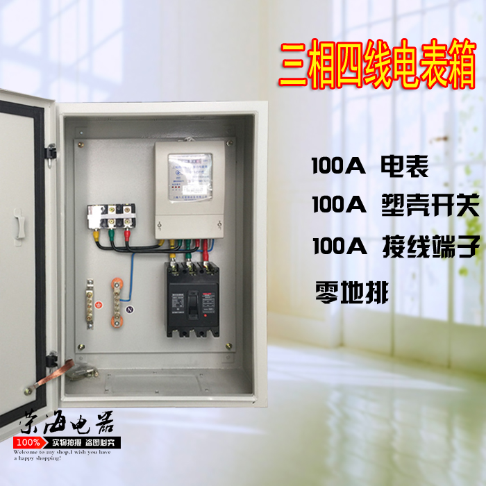 Three-phase four-wire meter box complete distribution box meter ...