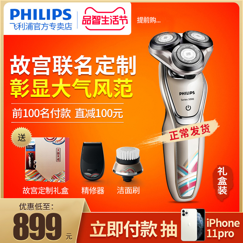 Philips Shaver electric razor washable rechargeable three beard knife male official flagship gift box S5088