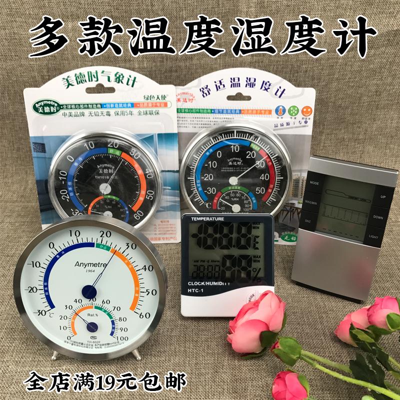 Термометр влажность считать домой высокой точности настенный стиль точность электронный цифровой жидкий кристалл [大] пролить использование комнатный прекрасный мораль время