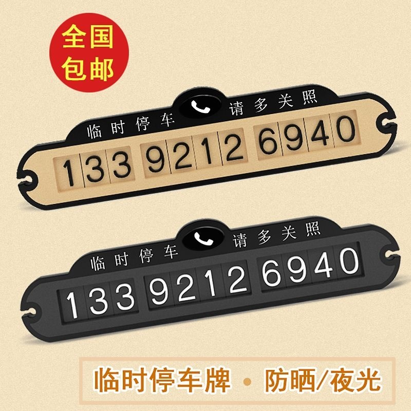 Car put the phone number number plate car interior jewelry creative digital temporary parking left personality