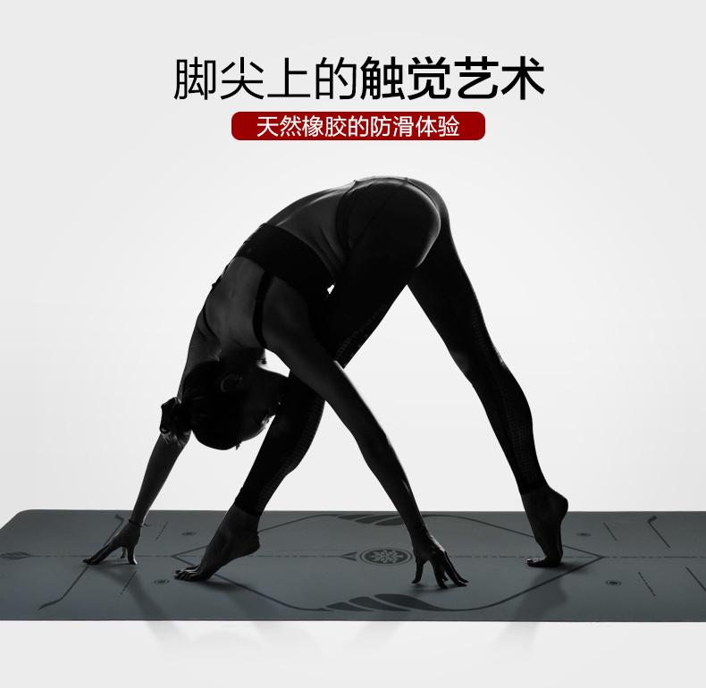 奥义天然橡胶瑜珈垫男女健身垫专业加宽防滑瑜珈垫土豪垫详细照片