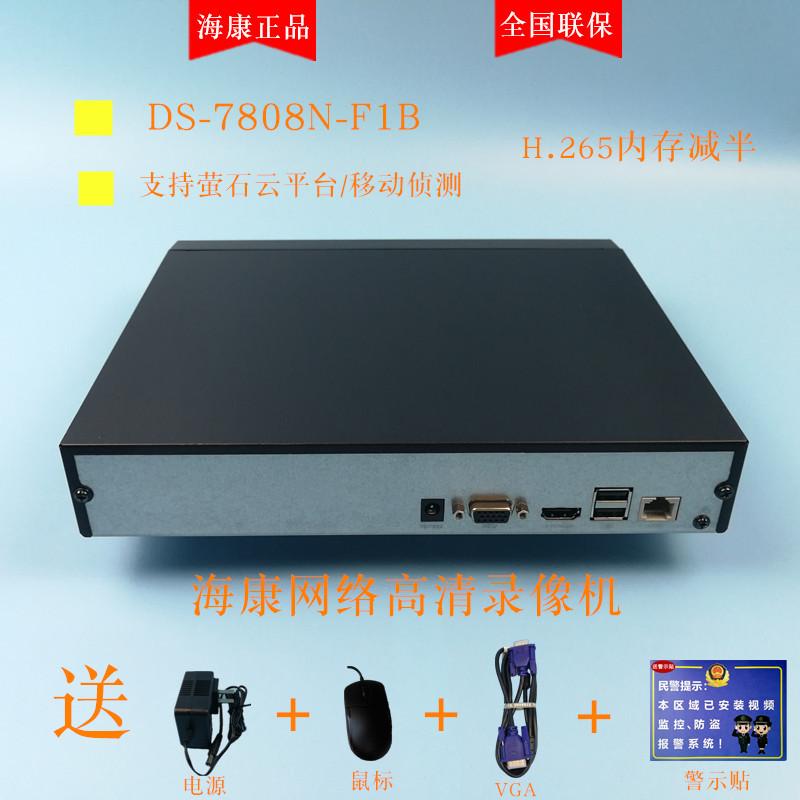 海康威视8路录像机DS-7808N-F1(B)