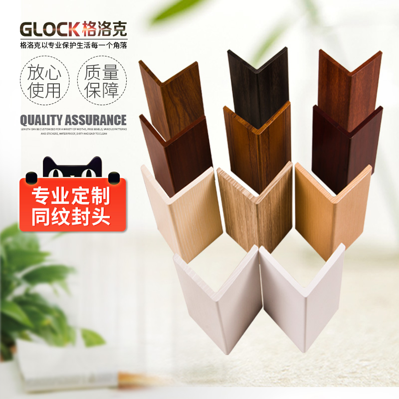 Glock solid wood corner solid wood sense wall corner line protection strip free punch 10cm protective strip
