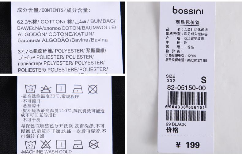 Quần áo nữ Bossini  23623 - ảnh 13