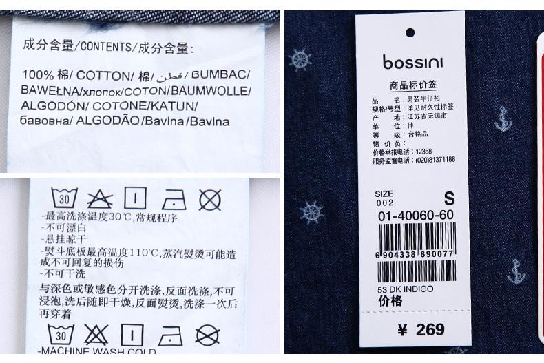 Quần áo nam Bossini  23323 - ảnh 12