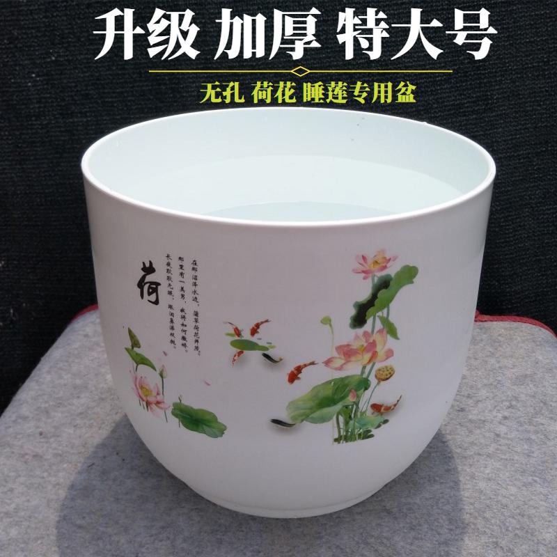 圆形塑料水培养花盆v圆形盆缸荷花特大号加厚无孔树脂睡莲白色碗莲
