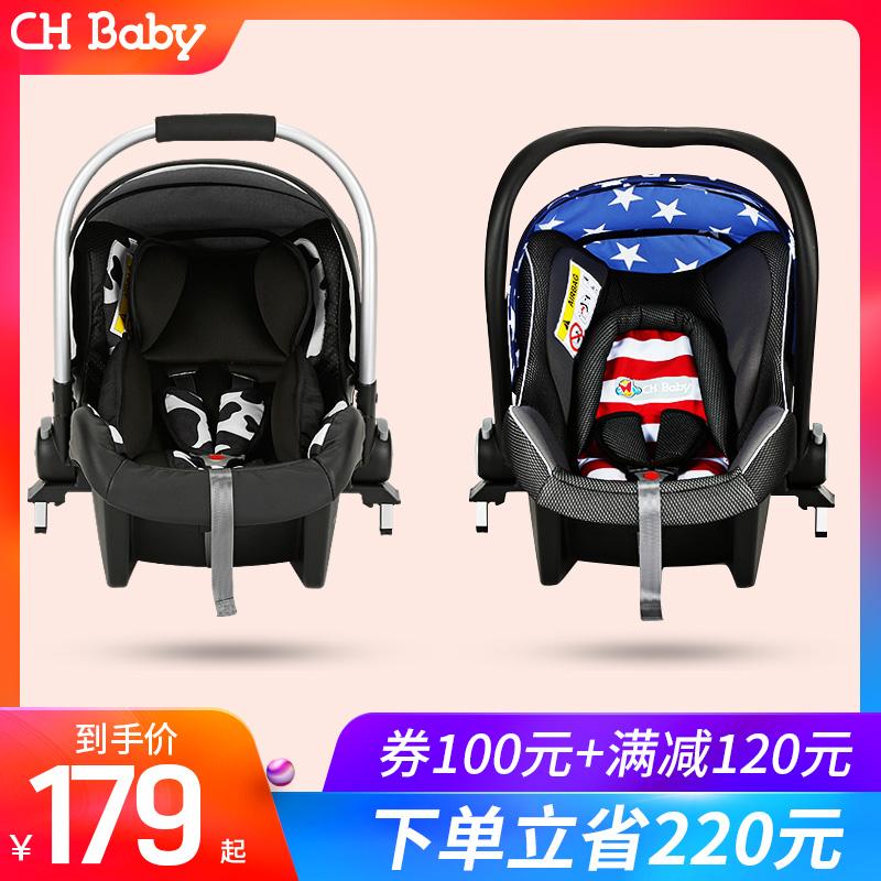 chbaby婴儿安全提篮新生儿汽车bb车载宝宝摇篮儿童提篮式安全座椅