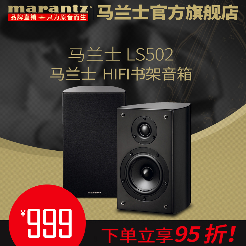 Marantz / Marantz LS502 Книжная полка Динамик HIFI Monitor 2.0 Soundtrack Audio