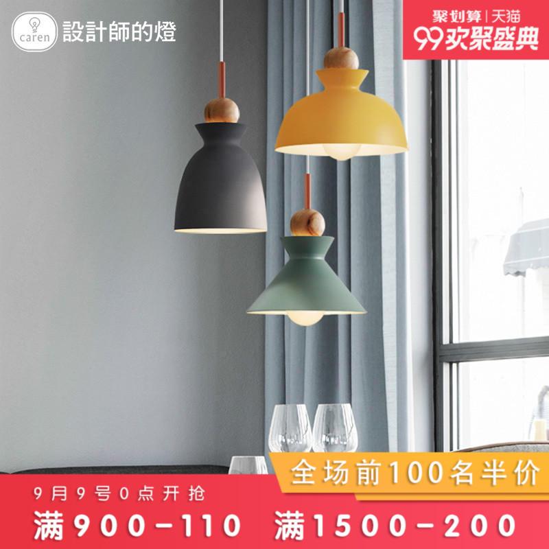 设计师的灯北欧简约现代卧室床头个性吧台创意铁艺马卡龙餐厅吊灯