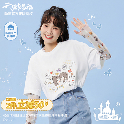 taobao agent Meow House Shop official genuine Tianguan blessing animation 2021 summer new trendy T-shirt casual cotton short-sleeved women
