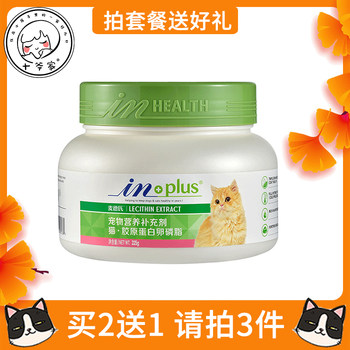 Shi Ye domestic cats use Mai De's concentrated anti-hair loss hair bright hair skin care health care granules lecithin 225g