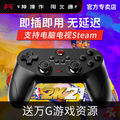Beitong Wi-TV game handle USB home double floor 4 battlefield 5NBA2K21 wolf live football bat PC computer laptop simulator D2A millet Hisense TCL