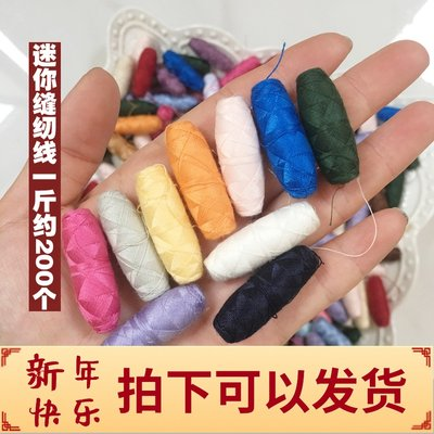 Clearance by catty, clothing accessories, mini small coil sewing thread, handmade color small coil sewing machine, multi-purpose spool