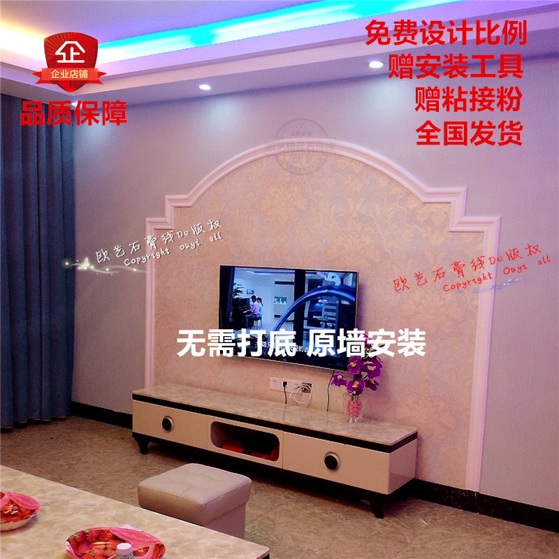 Plaster line TV wall plaster line background wall sofa bed ...