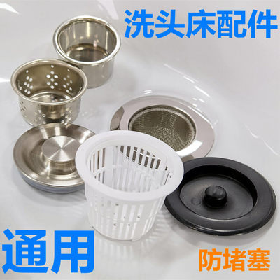Shampoo bed water semaphore blocking cover funnel leak net picking basket anti-blocking filter punch bed accessories