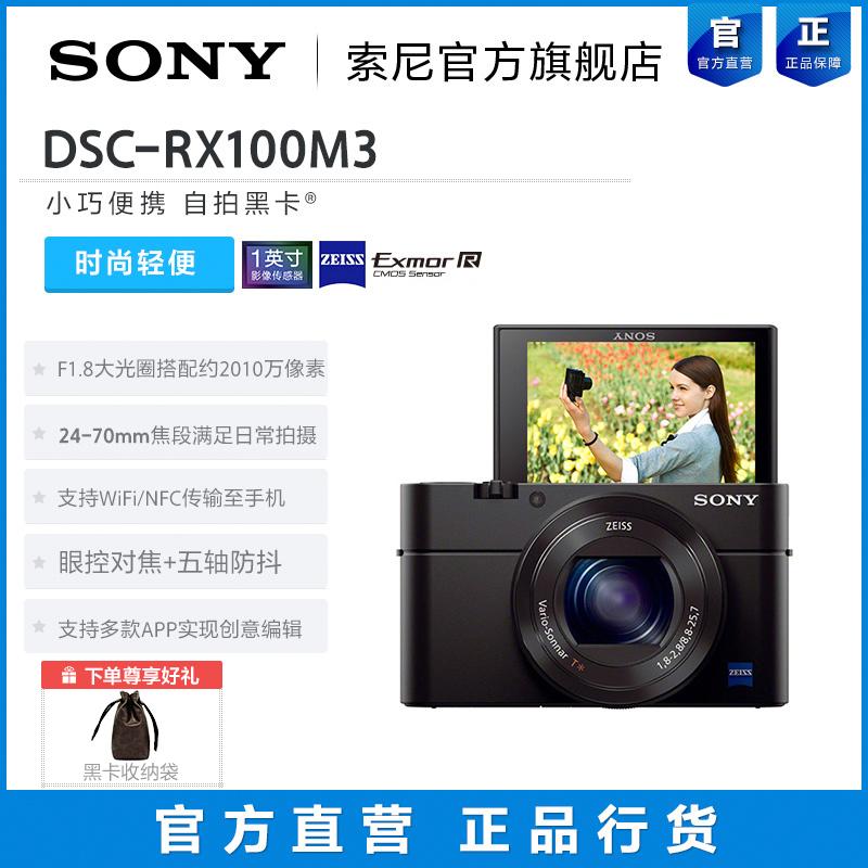[官方旗舰]Sony/索尼 DSC-RX100M3黑卡3代RX100III卡片机数码相机