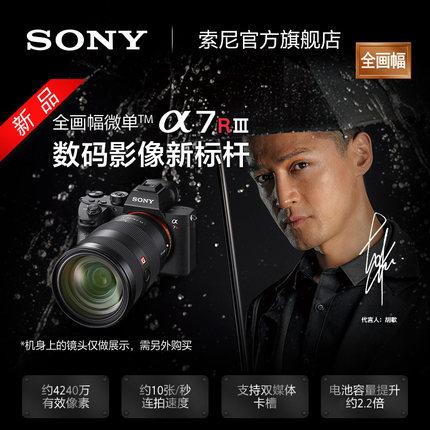 Sony/索尼ILCE-7RM3 A7RM3全��幅微�嗡髂嵛�问褂迷u�r