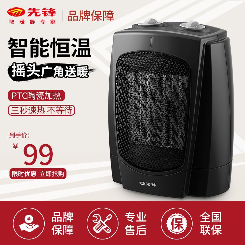 先锋暖风机防水取暖器家用电暖器PTC陶瓷电暖气办公室台式电暖器