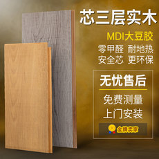 North Ouluo Xin three multi-layer parquet wood floor lock 15mm home warm waterproof wear E0 environmental protection