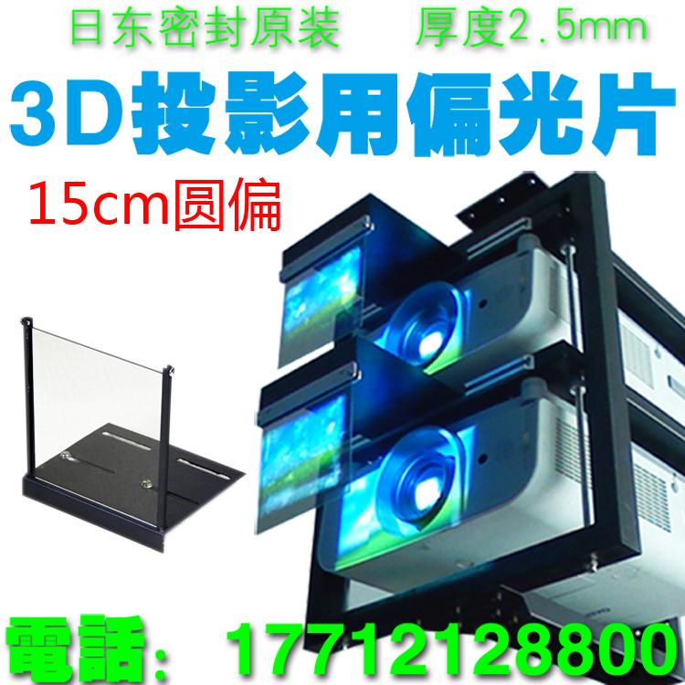 3d双机投影 偏振镜 偏振玻璃 偏光片 偏光玻璃 3d偏光片 圆偏15cm