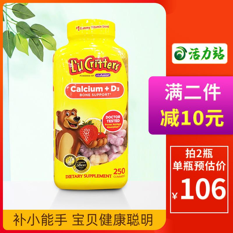 美国代购 Lil Critters熊宝宝儿童补钙250粒小熊糖钙+维生素D软糖