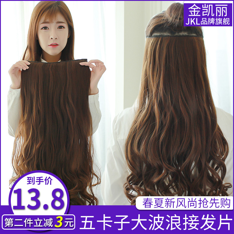 Simulation Hair Micro Volume Wig Piece Thickened Female Long Haired