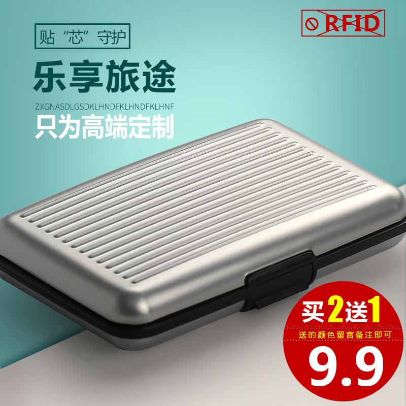 金属防消磁防RFID/NFC信息盗刷卡包男防水钱包女钱夹名片盒买2送1